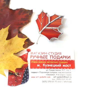 Кленовый лист брошь (рыжий)