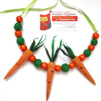 Бусы валяные с морковкой