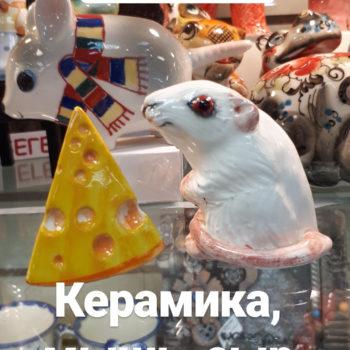"""""""Крыска"""" керамическая"""