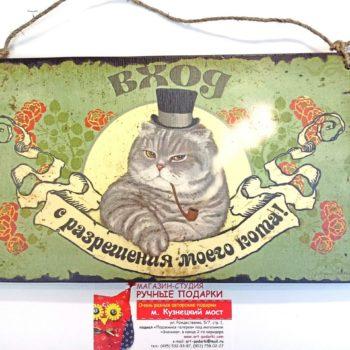 """Интерьерная табличка """"Вход с разрешения моего кота"""" британец"""